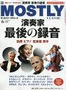 MOSTLY CLASSIC (モストリー・クラシック) 2019年 06月号 [雑誌]
