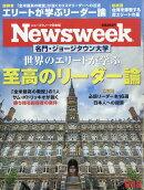 Newsweek (ニューズウィーク日本版) 2019年 6/18号 [雑誌]