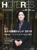 週刊 HOTERES (ホテレス) 2019年 6/14号 [雑誌]