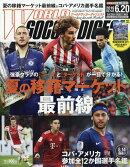 WORLD SOCCER DIGEST (ワールドサッカーダイジェスト) 2019年 6/20号 [雑誌]