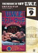The Memory of 1st U.W.F. vol.9 U.W.F.ラストマッチ 1985.9.11 東京・後楽園ホール