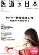 医道の日本(2018.8(Vol.77No)