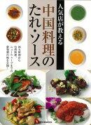 【バーゲン本】人気店が教える中国料理のたれ・ソース