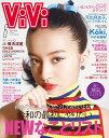 ViVi (ヴィヴィ) 2019年 06月号 [雑誌]