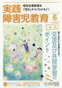 実践障害児教育 2019年 06月号 [雑誌]