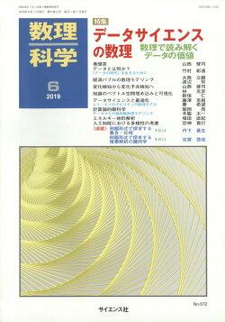 数理科学 2019年 06月号 [雑誌]