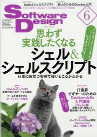 Software Design (ソフトウェア デザイン) 2019年 06月号 [雑誌]