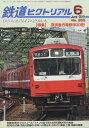 鉄道ピクトリアル 2019年 06月号 [雑誌]