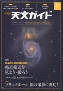 天文ガイド 2019年 06月号 [雑誌]