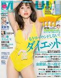 【予約】MAQUIA (マキア) 2019年 06月号 [雑誌]