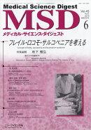 MSD (メディカル・サイエンス・ダイジェスト) 2019年 06月号 [雑誌]
