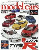 model cars (モデルカーズ) 2019年 06月号 [雑誌]