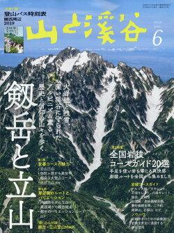 山と渓谷 2019年 06月号 [雑誌]