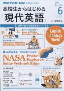 NHKラジオ 高校生からはじめる「現代英語」 2019年 06月号 [雑誌]