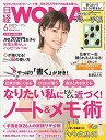 日経 WOMAN (ウーマン) 2019年 06月号 [雑誌]
