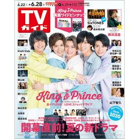TVガイド関東版 2019年 6/28号 [雑誌]