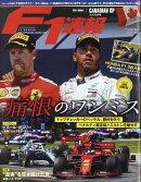 F1 (エフワン) 速報 2019年 6/27号 [雑誌]