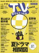 TV station (テレビステーション) 関西版 2019年 6/29号 [雑誌]