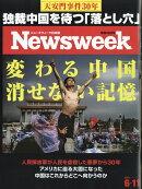 Newsweek (ニューズウィーク日本版) 2019年 6/11号 [雑誌]