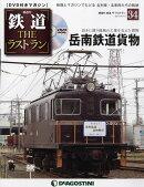 隔週刊 鉄道ザ・ラストラン 2019年 6/18号 [雑誌]