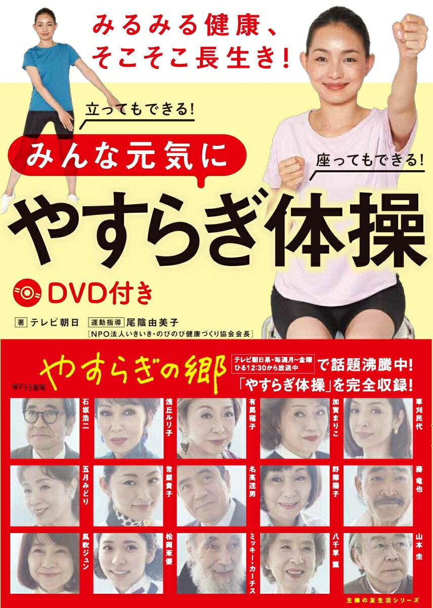 DVD付き みるみる健康、そこそこ長生き! みんな元気にやすらぎ体操 [ テレビ朝日 ]