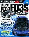 ハイパーレブ Vol.212 マツダ RX-7/FD3S チューニング&ドレスアップ徹底ガイド (ハイパーレブ*ニューズムック)