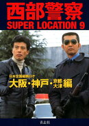 西部警察SUPER LOCATION(9)