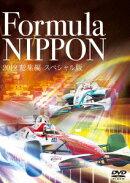 フォーミュラ・ニッポン 2012 総集編 スペシャル版