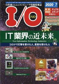 I/O (アイオー) 2020年 07月号 [雑誌]
