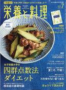 栄養と料理 2020年 07月号 [雑誌]