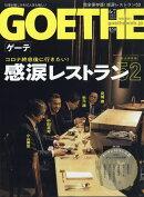 GOETHE (ゲーテ) 2020年 06・07月合併号 [雑誌]