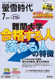 螢雪時代 2020年 07月号 [雑誌]