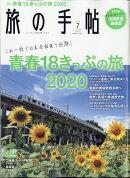 旅の手帖 2020年 07月号 [雑誌]
