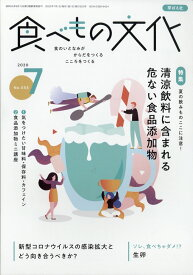 食べもの文化 2020年 07月号 [雑誌]