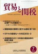 貿易と関税 2020年 07月号 [雑誌]