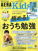 AERA with Kids (アエラ ウィズ キッズ) 2020年 07月号 [雑誌]