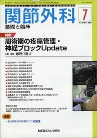 関節外科 基礎と臨床 2020年 07月号 [雑誌]