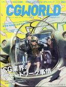 CG WORLD (シージー ワールド) 2020年 07月号 [雑誌]