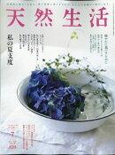 天然生活 2020年 07月号 [雑誌]