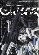 Model Graphix (モデルグラフィックス) 2020年 07月号 [雑誌]