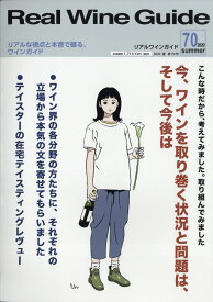 Real Wine Guide (リアルワインガイド) 2020年 07月号 [雑誌]