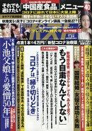 週刊ポスト 2020年 7/24号 [雑誌]