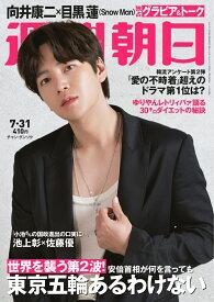 週刊朝日 2020年 7/31号 [雑誌]