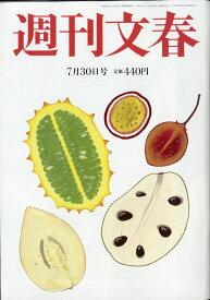週刊文春 2020年 7/30号 [雑誌]