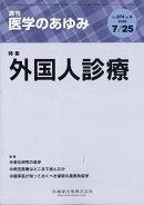医学のあゆみ 外国人診療 274巻4号[雑誌]