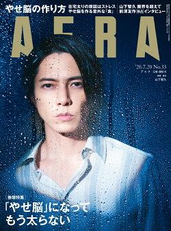 AERA (アエラ) 2020年 7/20 号【表紙:山下智久】