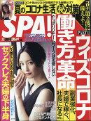 SPA! (スパ) 2020年 7/7号 [雑誌]