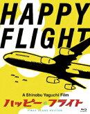 ハッピーフライト ファーストクラス・エディション【Blu-ray】