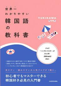 世界一わかりやすい韓国語の教科書 [ YUKIKAWA ]