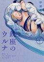 銃座のウルナ 5 (ビームコミックス) [ 伊図透 ]